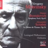 ショスタコーヴィチ:交響曲第8番(1961)、スクリャービン:法悦の詩 ムラヴィンスキー&レニングラード・フィル