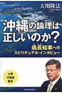 沖縄の論理は正しいのか? 翁長知事へのスピリチュアル・インタビュー