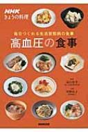 毎日つくれる生活習慣病の食事 高血圧の食事 NHKきょうの料理