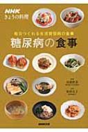 毎日つくれる生活習慣病の食事 糖尿病の食事 NHKきょうの料理