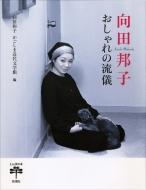 向田邦子 おしゃれの流儀 とんぼの本