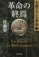 革命の終焉小説フランス革命 18 集英社文庫