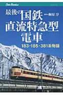 最後の国鉄直流特急型電車 183・185・381系物語 キャンブックス