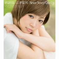 表参道/二子玉川/Never Never Give Up 【通常盤D】(「表参道」橋本ソロ歌唱Ver.収録)