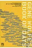 ジーン・ウルフの記念日の本 未来の文学