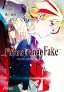 Fate/strange Fake 2 電撃文庫
