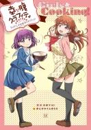 幸腹グラフィティ TVアニメ公式ガイドブック Girls&Cooking! まんがタイムKRコミックス