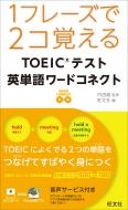1フレーズで2コ覚えるTOEICテスト英単語ワードコネクト