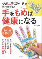 手をもめば健康になるツボmap手袋セット(仮)