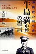 沖縄戦の司令官・牛島満中将の霊言 戦後七十年壮絶なる戦いの真実