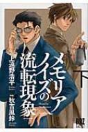 メモリアノイズの流転現象 スペシャル版 下 バーズコミックス スペシャル