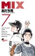 MIX 7 ゲッサン少年サンデーコミックス