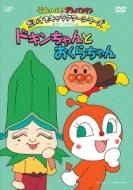それいけ!アンパンマン だいすきキャラクターシリーズ おくらちゃん ドキンちゃんとおくらちゃん