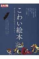こわい絵本100 おとなと子どものファンタジー 日本のこころ