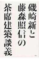 磯崎新と藤森照信の茶席建築談義