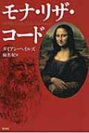 モナ・リザ・コード