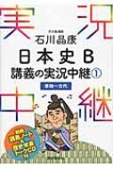 石川晶康日本史b講義の実況中継 1