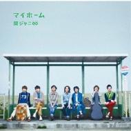 マイホーム : 関ジャニ∞   HMV&B...