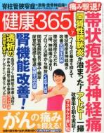 健康365 (ケンコウサンロクゴ)2015年 7月号