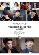 TRIANGLE MAKING FILM SPECIAL DVD ジェジュン's喜怒哀楽 下