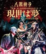 苦しみも喜びも夢なればこそ「現世は夢〜バンド生活二十五年〜」渋谷公会堂公演 (Blu-ray)