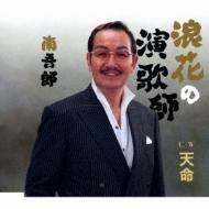 浪花の演歌師 C/W 天命