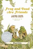 ふたりはともだち Frog and Toad Are Friends