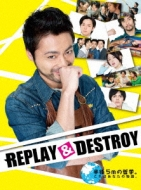 REPLAY&DESTROY Blu-ray-BOX