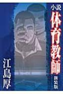 体育 教師 ゲイ 小説