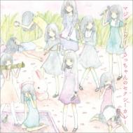 マジックミラー / さっちゃんのセクシーカレー (+DVD)