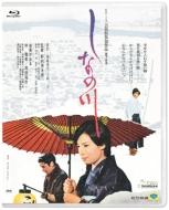 あの頃映画 the BEST 松竹ブルーレイ・コレクション::しなの川