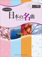 日本の名曲 花は咲く クラリネット