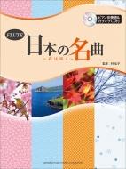 日本の名曲 花は咲く フルート