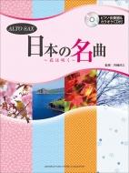 日本の名曲 花は咲く アルトサックス