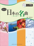 日本の名曲 花は咲く チェロ