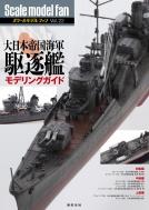 大日本帝国海軍駆逐艦モデリングガイド スケールモデルファン