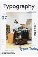 タイポグラフィ Issue 07