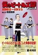 僕のビートルズ音盤青春記 Part 1 〜1962-1975 〜