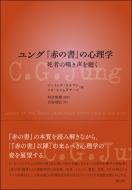 ユング『赤の書』の心理学 死者の嘆き声を聴く