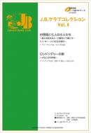 J.b.クラブコレクション Vol.4