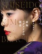 鎌田由美子 着物ヘアメイクの発想 SHISEIDO KIMONO BEAUTY
