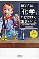 ぼくらは「化学」のおかげで生きている 素晴らしきサイエンス