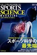 Sports Science Magazine 2015 Vol.1 B・b・mook