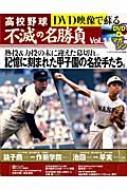 Dvd映像で蘇る高校野球 不滅の名勝負 Vol.11 分冊百科シリーズ