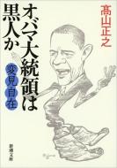オバマ大統領は黒人か 変見自在 新潮文庫