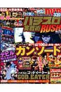 パチスロ実戦術rush Vol.21 Gw Mook
