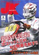 ジャパンカート 読んで走って速くなる!カートスポーツ専門誌 2015年6月号