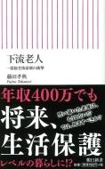 下流老人 一億総老後崩壊の衝撃 朝日新書
