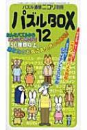 パズルBOX 12