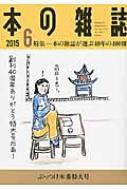 本の雑誌 384号